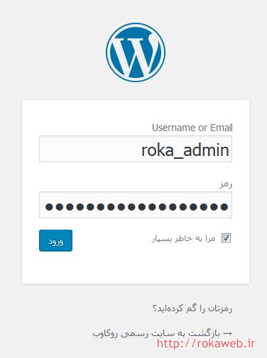 ورود به سایت وردپرس