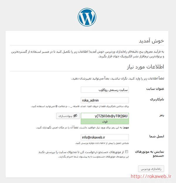 اطلاعات شخصی در نصب وردپرس روی لوکال هاست