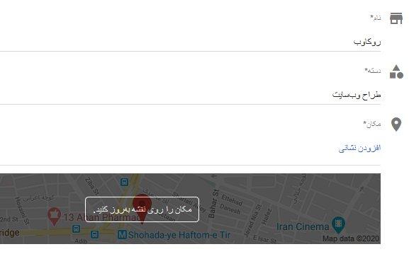 ثبت اطلاعات مکان برای گوگل مپ