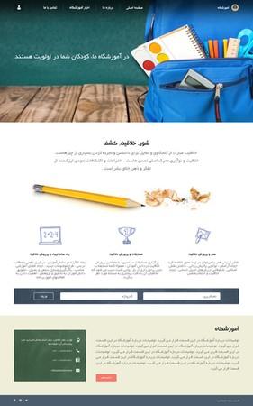 طرح سایت نمونه با فتوشاپ