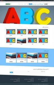 طراحی سایت آموزشگاه زبان خرد برتر