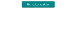 دکمه در html