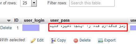 جایگذاری رمز در phpmyadmin