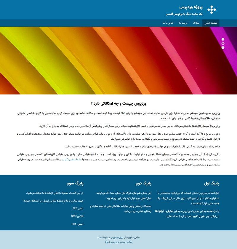 پروژه وردپرس صفحه اصلی