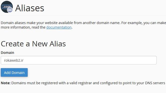 اضافه کردن دامنه Alias در cPanel