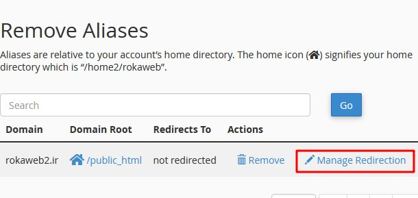 اضافه کردن Redirect به Alias Domain